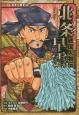 北条早雲 戦国人物伝 コミック版日本の歴史46