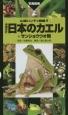 日本のカエル+サンショウウオ類<増補改訂>