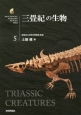 三畳紀の生物 生物ミステリーPRO5