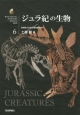 ジュラ紀の生物 生物ミステリーPRO6