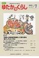 月刊 ゆたかなくらし 2015.7 特集:外国人技能実習制度に介護分野を導入してよいのか 高齢者福祉がわかる専門誌(397)