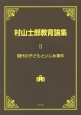 村山士郎教育論集 現代の子どもといじめ事件 (2)