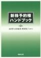 新株予約権ハンドブック<第3版>