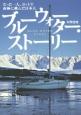 ブルーウォーター・ストーリー たった一人、ヨットで南極に挑んだ日本人