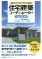 住宅建築コーディネーター 公式テキスト 理想の家づくりをサポートする公的資格!