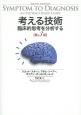 考える技術 臨床的思考を分析する<第3版>