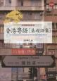 香港粤語「基礎語彙」 広東語初級教材