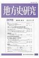 地方史研究 65-3 2015.6 (375)