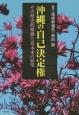 沖縄の自己決定権 その歴史的根拠と近未来の展望