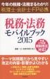 税務・法務モバイルブック 2015 今年の税務・法務まるわかり!税理士・会計士・FP必