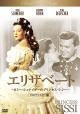 エリザベート ~ロミー・シュナイダーのプリンセス・シシー~ HDリマスター版