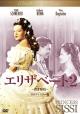 エリザベート2 ~若き皇后~ HDリマスター版