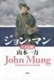 ジョン・マン 立志編(5)
