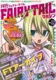 月刊FAIRY TAILマガジン (12)