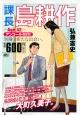 課長島耕作 Age42 別離と新たな出会い。 アンコール刊行!!