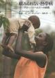 顧みられない熱帯病-グローバルヘルスへの挑戦
