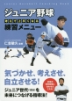ジュニア野球考えて上手くなる練習メニュー Junior Baseball Coaching