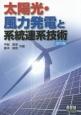 太陽光・風力発電と系統連系技術<改訂2版>