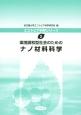 環境調和型社会のためのナノ材料科学 エコトピア科学シリーズ2