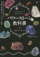 パワーストーンの教科書 いちばん詳しくて、わかりやすい! 親愛なる石たち