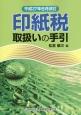 印紙税 取扱いの手引 平成27年6月改訂