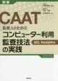 CAAT 監査人のためのコンピューター利用監査技法の実践<新版> ACL Analytics