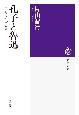 孔子と魯迅 中国の偉大な「教育者」