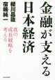 金融が支える日本経済 真の成長戦略を考える