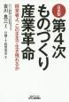 日本型 第4次ものづくり産業革命 経営者よ、このままで生き残れるか