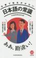 仕事で恥をかかない日本語の常識