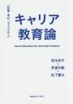 キャリア教育論 仕事・学び・コミュニティ