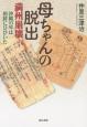 母ちゃんの脱出 満州崩壊-沖縄の琴は朝鮮にひびいた