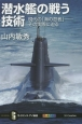 潜水艦の戦う技術 現代の「海の忍者」-その実際に迫る