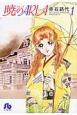 暁のARIA (1)