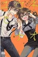 ユウキとナオ (2)