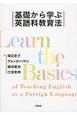 基礎から学ぶ英語科教育法