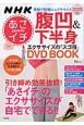 NHKあさイチ 腹凹&下半身エクササイズの「スゴ技」DVD BOOK