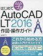 はじめて学ぶAutoCAD LT 2016 作図・操作ガイド