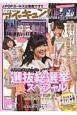 アイ・キュン! 選抜総選挙裏スペシャル J・POP GIRLS(9)