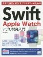次世代iOS、OS10プログラマーのためのSwift Apple Watchアプリ開発入門