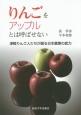 りんごをアップルとは呼ばせない 津軽りんご人たちが語る日本農業の底力