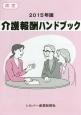 介護報酬ハンドブック<改定> 2015