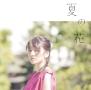 夏の花(DVD付)