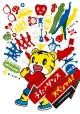 うた♪ダンススペシャルVol.3 ~トモダチのわお!~