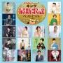 キング最新歌謡ベストヒット2015夏