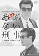 もっとあぶない刑事 DVD-COLLECTION