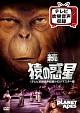 続・猿の惑星<テレビ吹替音声収録>HDリマスター版