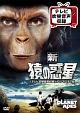 新・猿の惑星<テレビ吹替音声収録>HDリマスター版