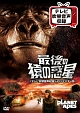 最後の猿の惑星<テレビ吹替音声収録>HDリマスター版