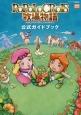 ポポロクロイス牧場物語 公式ガイドブック NINTENDO3DS